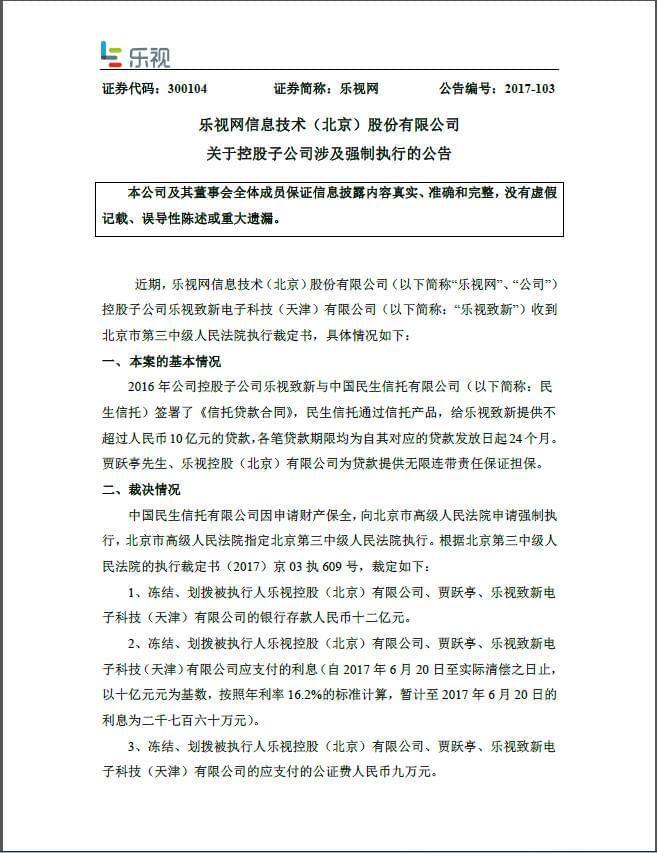 乐视与民生信托达成和解 申请撤销贾跃亭12亿存款