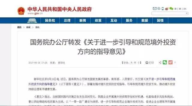"""何伊凡: 民营企业合理境外投资不应""""躺枪"""""""
