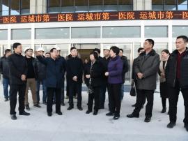 运城市第一医院试运行 副市长陈竹琴到该医院调研