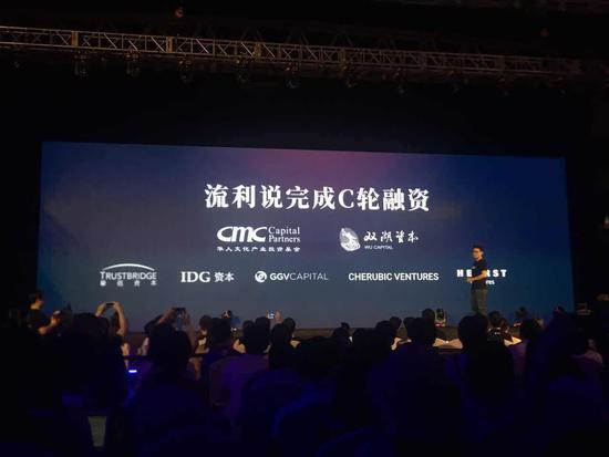 英语流利说完成C轮近亿美金融资 华人文化与双