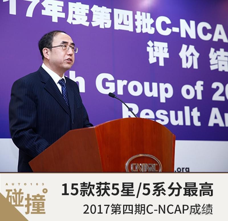 宝马5系分数最高 第四期C-NCAP结果发布