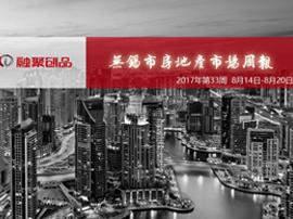 融聚周刊:2017年第33周无锡市房地产市场周报