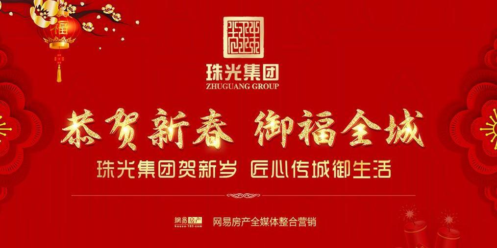 珠光集团恭贺新年 御福全城