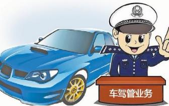 因系统升级 山西3月12日至14日各地停办车管业务