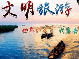 唐山市文明旅游志愿服务活动启动