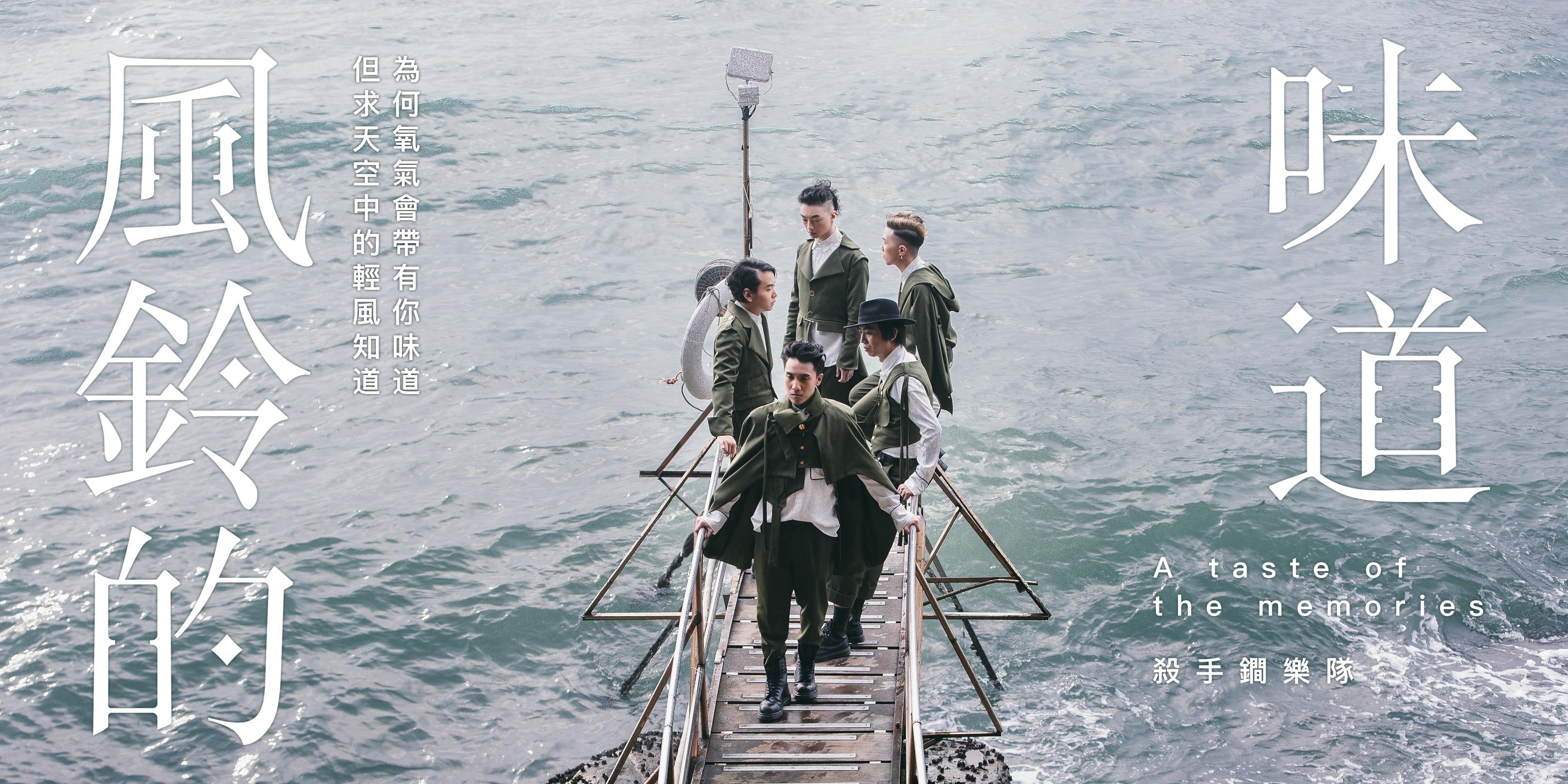 杀手锏乐队粤语新歌《风铃的味道》被誉走心情歌