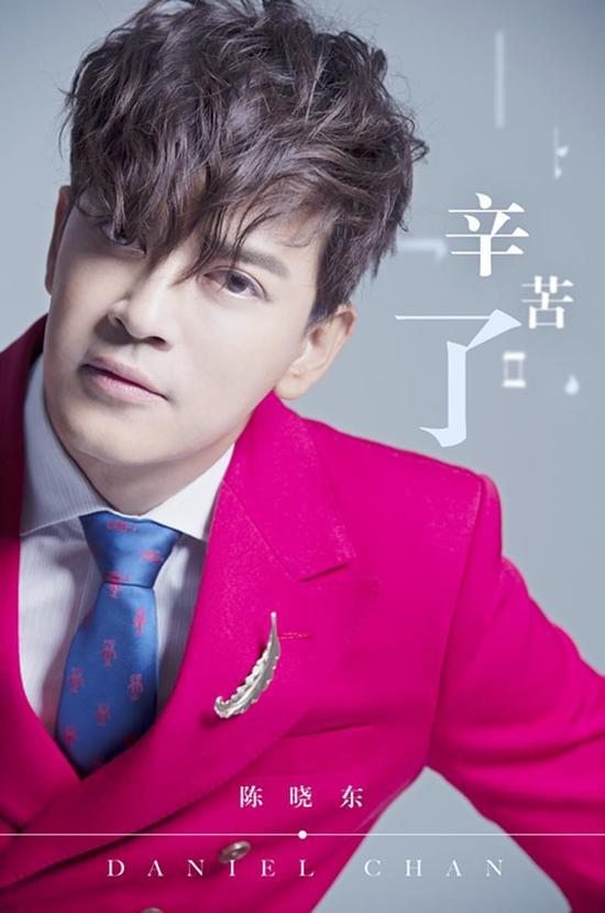 陈晓东EP第二主打曲《辛苦了》首发 感念爱情中所有付出