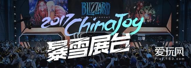 ChinaJoy首日回顾:暴雪展台现场火爆精彩乐翻天