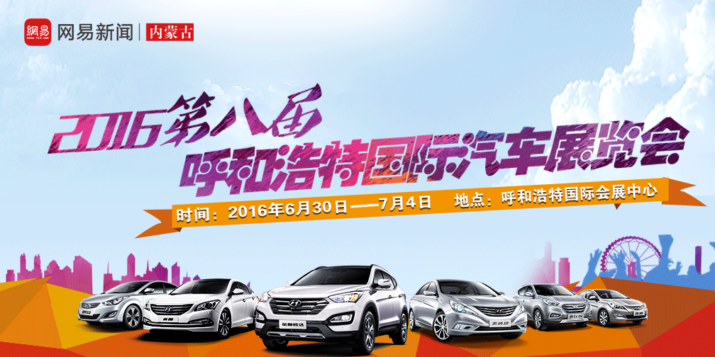 2016第八届呼和浩特国际汽车展览会