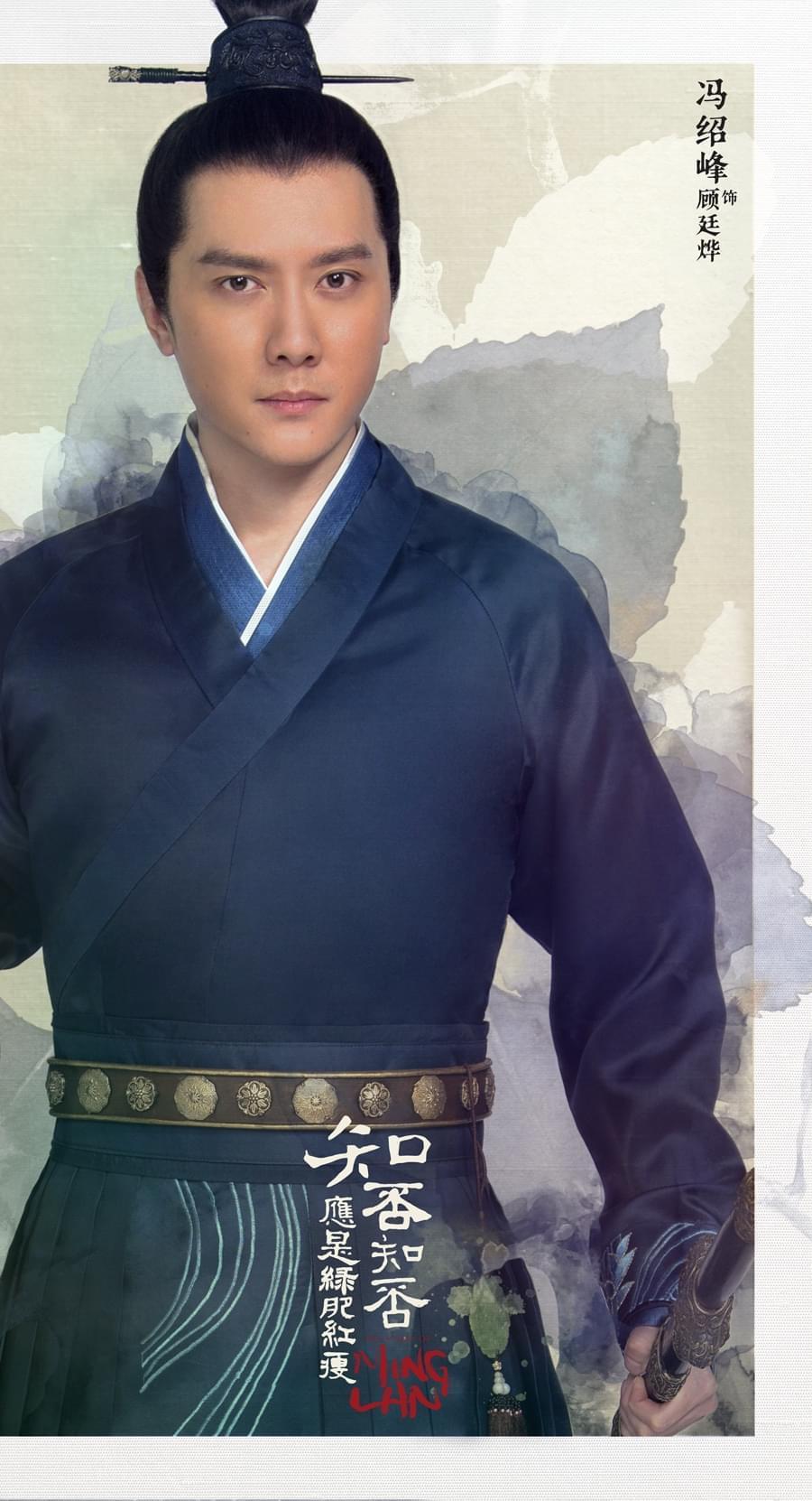 冯绍峰饰顾廷烨