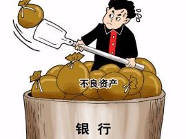 卢氏县横涧乡:清除不良贷款 打造金融扶贫好环境