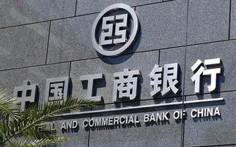 工商银行是全球第一大行 为什么它的市值那么低?