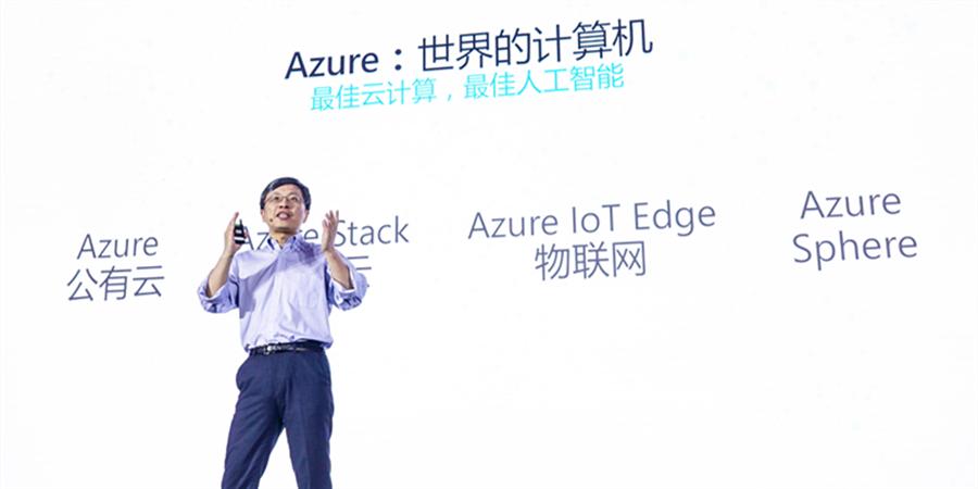 微软AI秀肌肉:Windows之后,用Azure收割市场