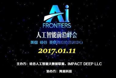 人工智能前沿峰会将在硅谷举办