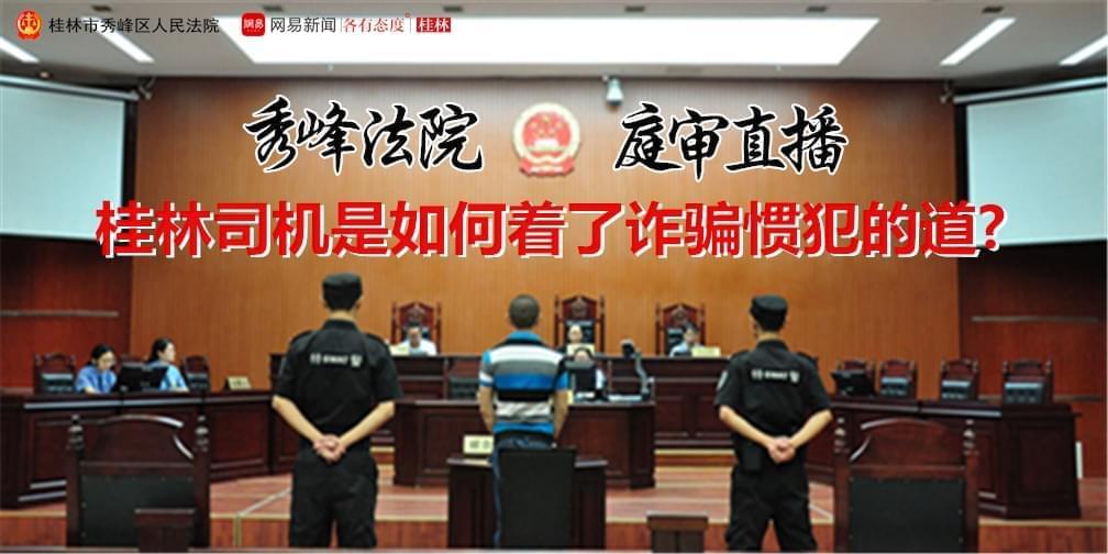 秀峰法院庭审解密:诈骗惯犯如何屡屡得手