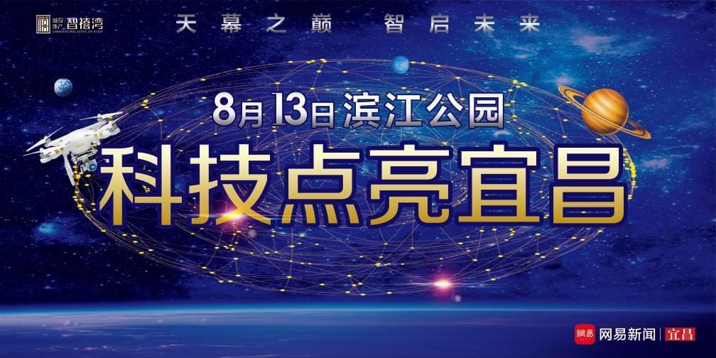 滨江公园百米高空 将有大事件发生