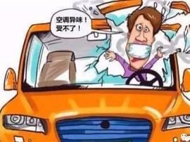 【柠双每日一问】空调发现有异味!什么情况!