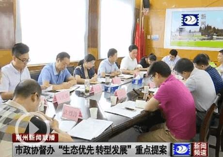 荆州市政协召开重点提案督办会 生态优先转型发展
