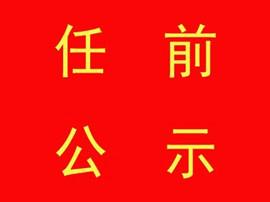 中共运城市委组织部公示 张继丰拟任纪委常委