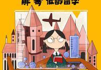 """中国孩子出国后总是""""不好意思""""怎么治?"""