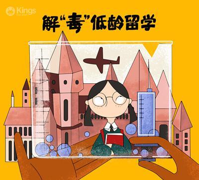 中国孩子出国后总是不好意思怎么治?