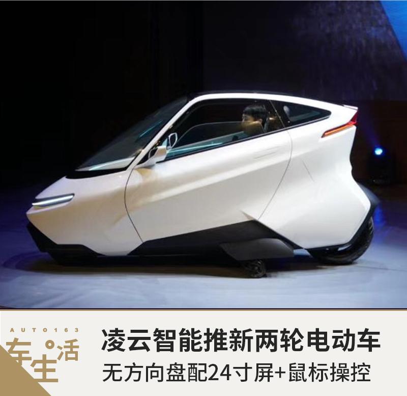凌云智能推新两轮电动车 无方向盘配24寸屏+鼠标
