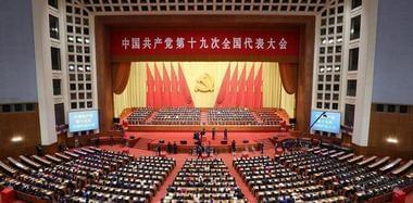 中共十九大闭幕会在北京举行