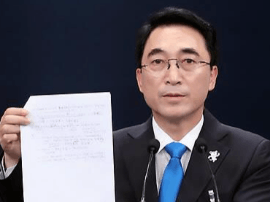 韩总统府再度发现朴槿惠政府涉三星接班问题文件