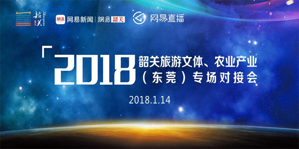 2018韶关农业旅游文体产业 专场推介会