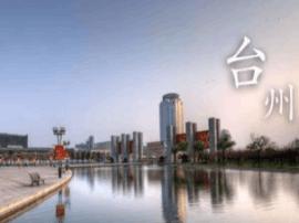 中国百强城市 台州跻身前五十