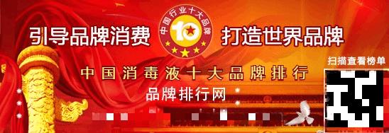 """""""2017年度中国消毒液十大品牌总评榜""""荣耀揭晓"""