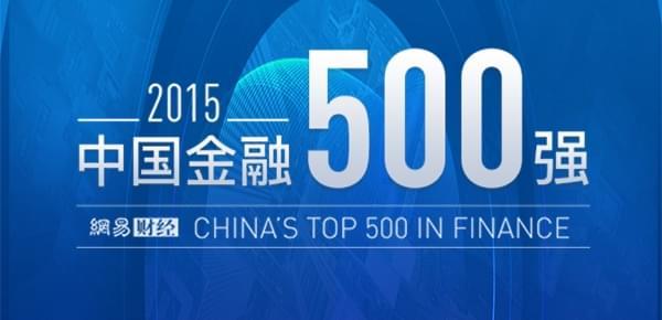 网易财经独家发布最新中国金融500强榜单