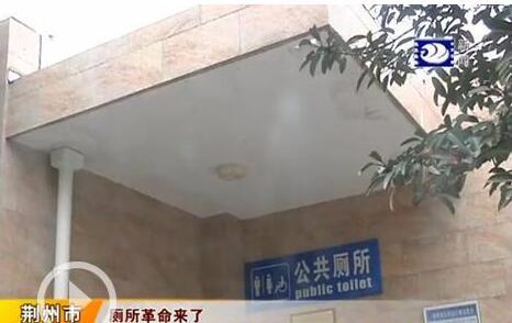 荆州旅游厕所革命将逐步扩展到全域 已投资4809万
