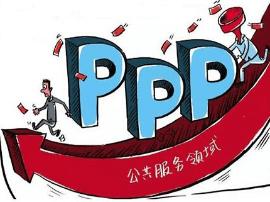 平和:首个PPP项目开工 总投资达6.2亿元