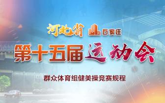 省运会群众体育组健美操竞赛规程