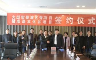 涉县签约2个文化项目 总投资额12亿元