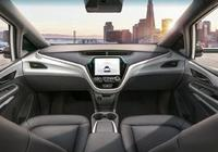 无方向盘!通用汽车宣布2019年生产无人驾驶汽车