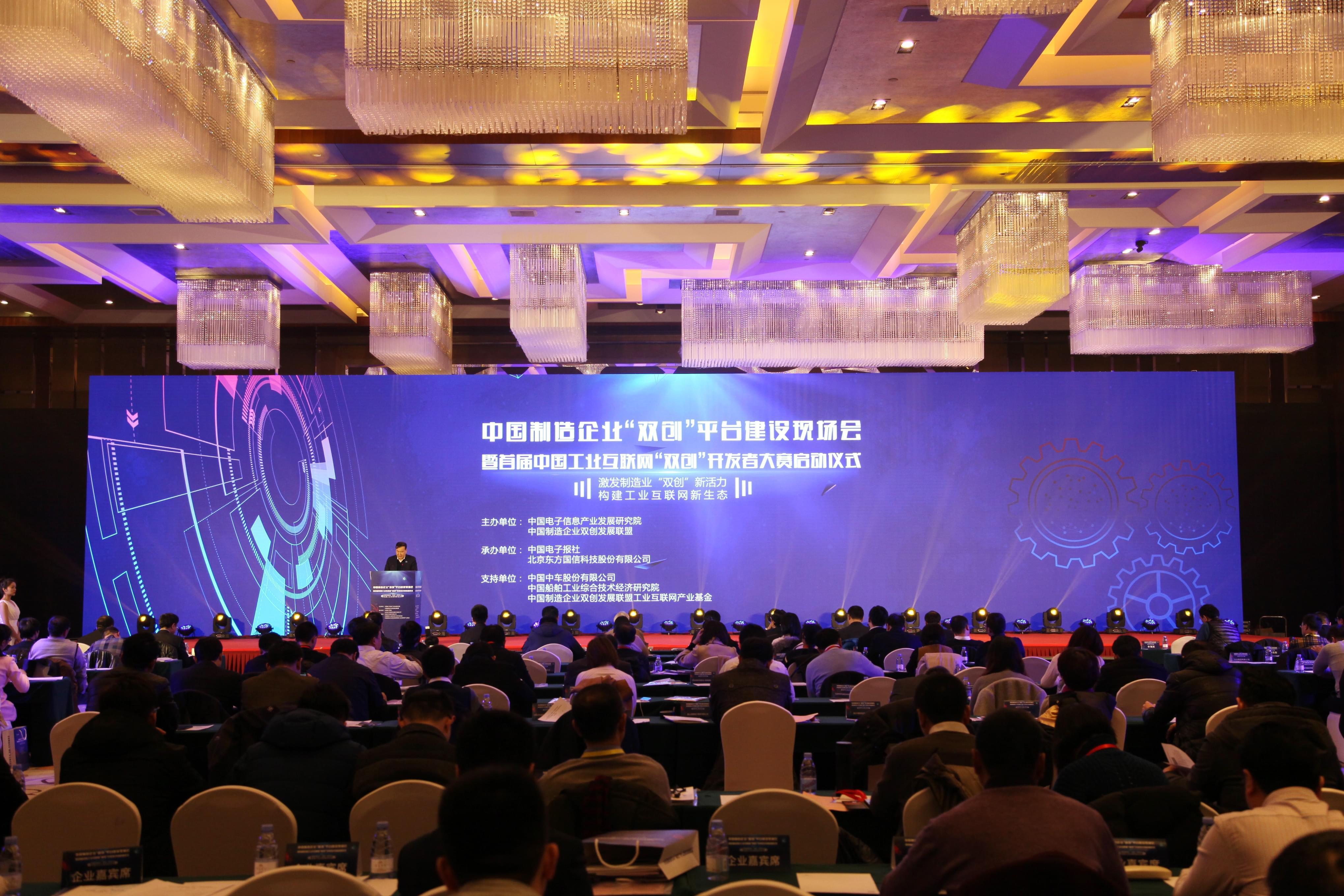 东方国信发布工业互联网平台Cloudiip