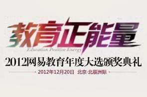 2012年金翼奖:教育正能量