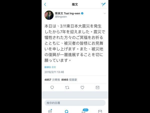 日本311地震7周年 蔡英文用日文发推特向受灾者致意