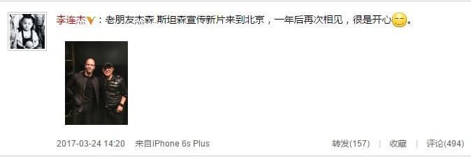 李连杰晒与斯坦森合影 网友为啥喊话郭达?