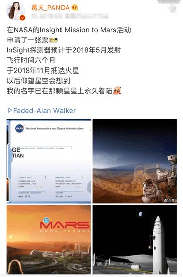 葛天名牌芯片随探测器飞往火星 网友:厉害上天了