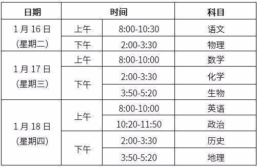 北京各区期末考时间&科目安排出炉 考试形式向2018中考