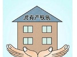 共有产权住房推出:过半受访者对楼市稳定信心提高