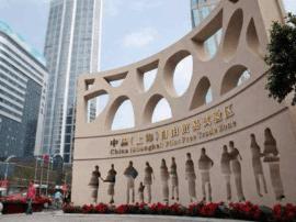 上海自贸区升级:张江跨境科创监管服务中心试运行