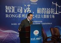 利用AI赋能 清华大学举办司法大数据论坛