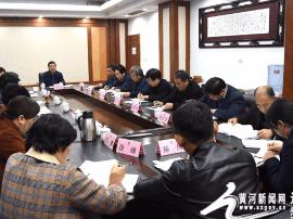 运城市政协召开党组(扩大)会议
