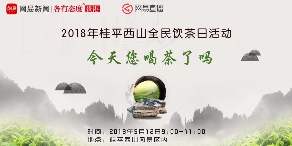 2018年桂平西山全民饮茶日 今天您喝茶了吗