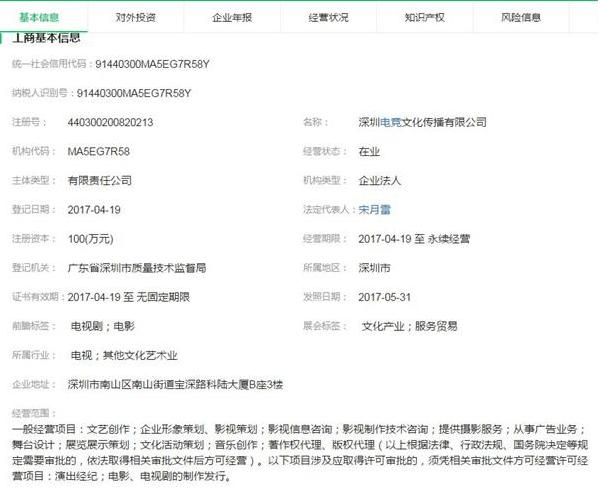 《王者荣耀》网吧真的来了!深圳电竞获2000万融资