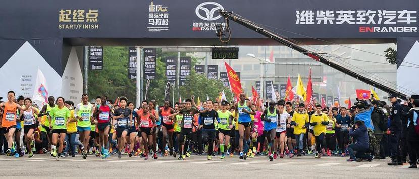 2016重庆国际半程马拉松精彩落幕